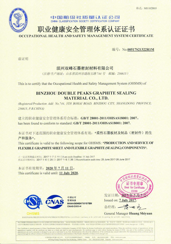 职业健康安全管理体系认证证书 Occupational Health and Safety Management System Certificate