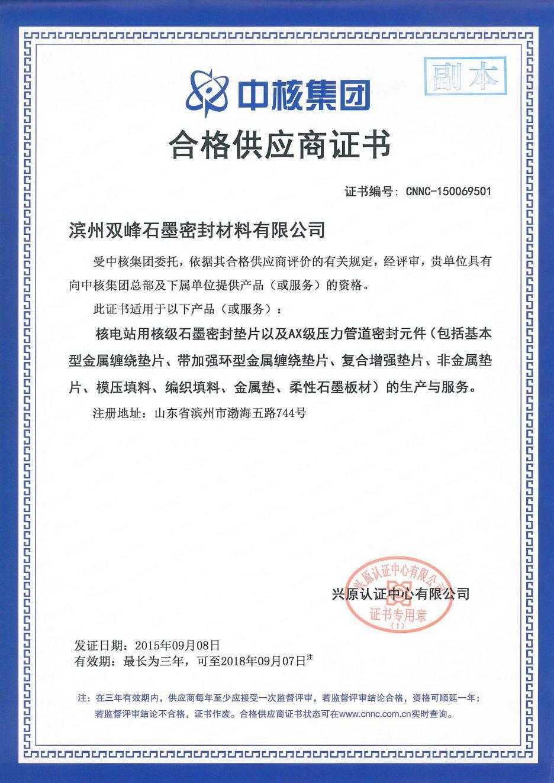 核电合格供应商证书 CNNC Certified Supplier Certificate