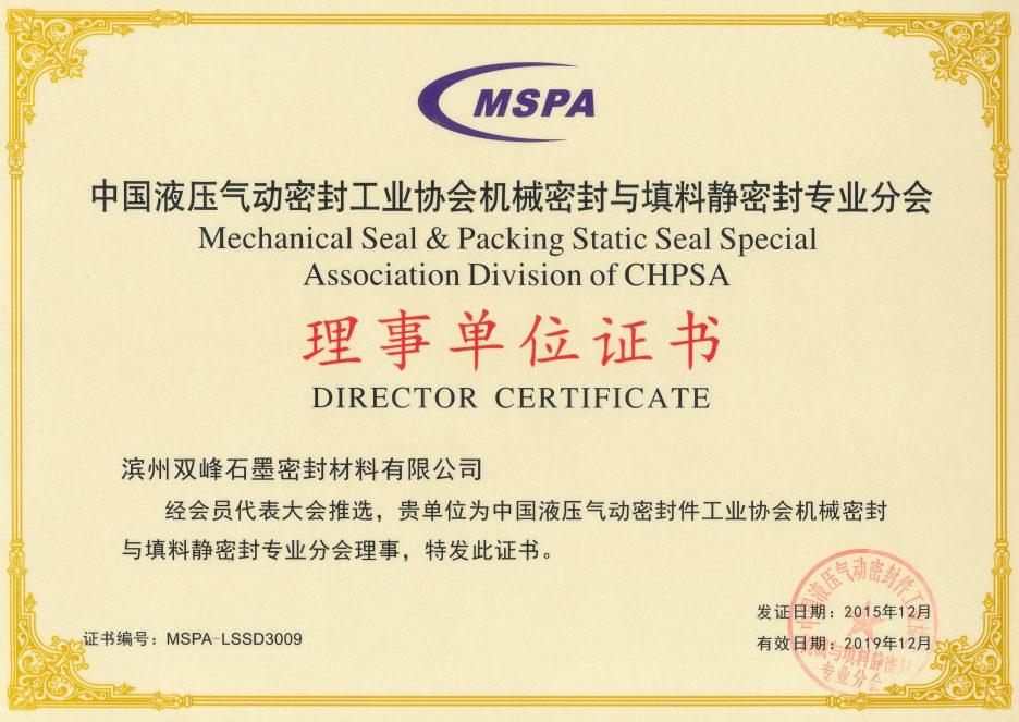 MSPA 理事单位证书 Director Certificate