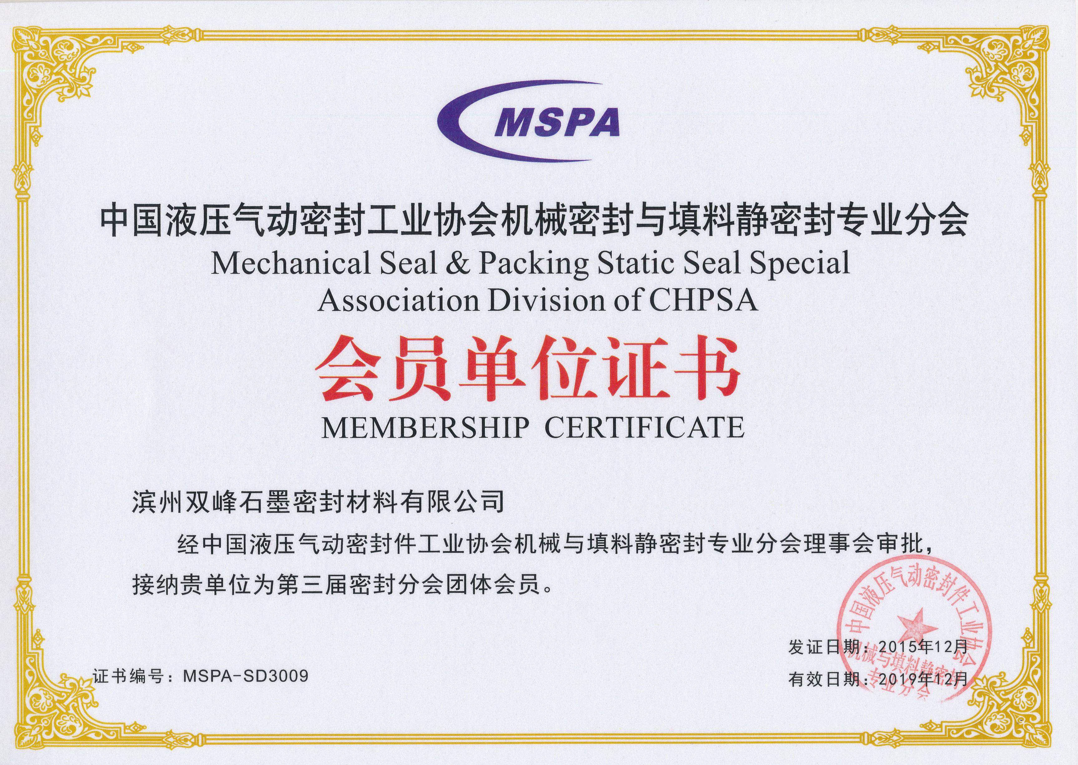 Certifications Binzhou Double Peaks Graphite Sealing Material