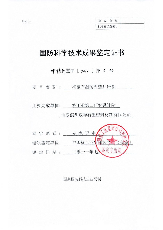 国防科学技术成果鉴定证书 National Defense Science and Technology Achievement Appraisal Certificate