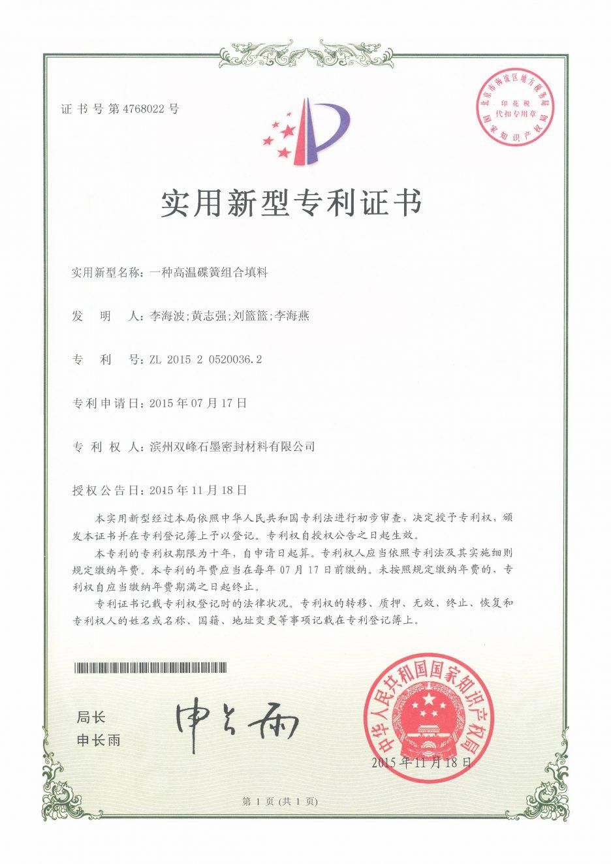 实用新型专利认证 Utility Patent